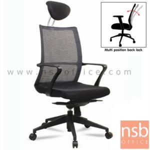 B24A065:เก้าอี้ผู้บริหารหลังเน็ต รุ่น  PE-Y-869A  โช๊คแก๊ส มีก้อนโยก ขาพลาสติก