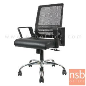 B24A281:เก้าอี้สำนักงานหลังเน็ต รุ่น Serafim (เซราฟิม) ขาเหล็กชุบโครเมี่ยม