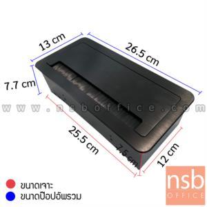 ป๊อปอัพสี่เหลี่ยมมุมมน  ขนาด 26.5W cm.  ผลิตจากอลูมิเนียมแฮร์ไลน์สีดำ