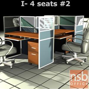 A04A085:ชุดโต๊ะทำงานกลุ่ม 4 ที่นั่ง   ขนาดรวม 244W*126D cm. พร้อมพาร์ทิชั่นครึ่งกระจกขัดลาย