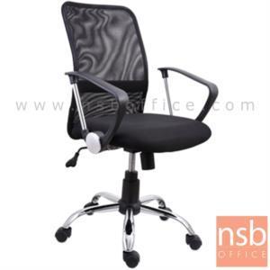 B24A072:เก้าอี้สำนักงานหลังเน็ต รุ่น Paramore (พาร์อะมอร์)  โช๊คแก๊ส มีก้อนโยก ขาเหล็กชุบโครเมี่ยม