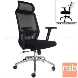 B28A107:เก้าอี้ผู้บริหารหลังเน็ต  รุ่น CN3270  โช๊คแก๊ส มีก้อนโยก ขาอลูมิเนียม