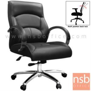 B26A028:เก้าอี้หัวหน้างาน รุ่น SR-MODREN-02M  โช๊คแก๊ส ขาอลูมิเนียม