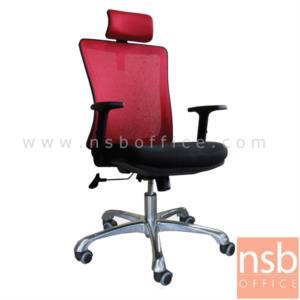 B01A412:เก้าอี้ผู้บริหารหลังเน็ต รุ่น TQ-018  โช๊คแก๊ส มีก้อนโยก ขาอลูมิเนียม