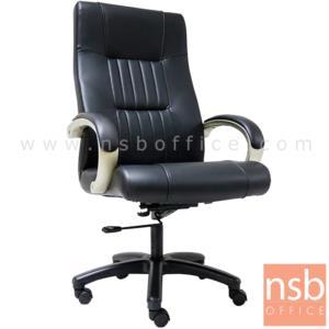 B01A285: เก้าอี้ผู้บริหาร รุ่น PE-TS301-10-H  โช๊คแก๊ส ขาพลาสติก