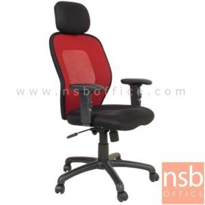 B24A012:เก้าอี้ผู้บริหารหลังเน็ต รุ่น PE-WT202-02H  โช๊คแก๊ส มีก้อนโยก ขาพลาสติก โช๊คแก๊ส มีก้อนโยก ขาพลาสติก