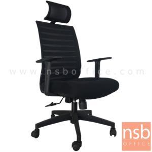 B24A188:เก้าอี้ผู้บริหารหลังเน็ต  รุ่น D-FN  โช๊คแก๊ส มีก้อนโยก ขาพลาสติก
