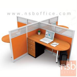 A04A035:ชุดโต๊ะทำงานกลุ่ม 4 ที่นั่ง   ขนาดรวม 328W cm. พร้อมพาร์ทิชั่น Hybrid