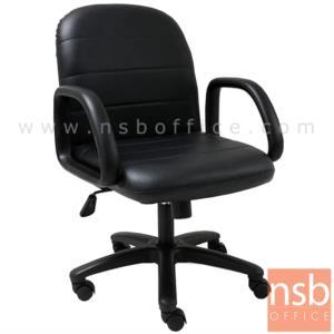 B03A463:เก้าอี้สำนักงาน  รุ่น PL-9005  โช๊คแก๊ส มีก้อนโยก ขาพลาสติก