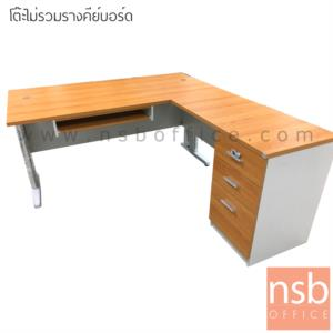 A13A027:โต๊ะทำงานตัวแอล 3 ลิ้นชัก  รุ่น NSB-RICH ขนาด 150W1 ,165W1 ,180W1 cm.  ขาเหล็ก