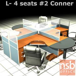 A04A112:ชุดโต๊ะทำงานกลุ่มตัวแอล 4 ที่นั่ง   ขนาดรวม 306W*362D cm. พร้อมพาร์ทิชั่นครึ่งกระจกขัดลาย