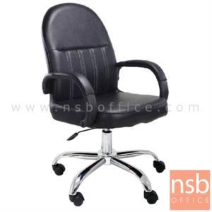 B03A446:เก้าอี้สำนักงาน รุ่น EL-01 โช๊คแก๊ส ขาพลาสติก