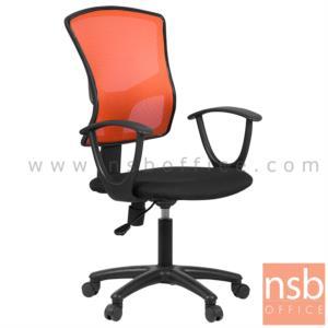 B24A277:เก้าอี้หลังเน็ต รุ่น Iris (ไอริส) โช๊คแก๊ส ก้อนโยก