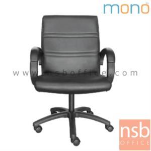 B03A495:เก้าอี้สำนักงาน รุ่น Lotus (โลตัส)  โช๊คแก๊ส ขาพลาสติก