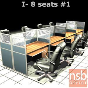 A04A093:ชุดโต๊ะทำงานกลุ่ม 8 ที่นั่ง   ขนาดรวม 490W*122D cm. พร้อมพาร์ทิชั่นครึ่งกระจกขัดลาย
