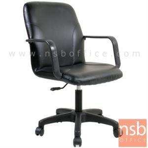 B03A252:เก้าอี้สำนักงาน รุ่น PE-5533  โช๊คแก๊ส ขาพลาสติก