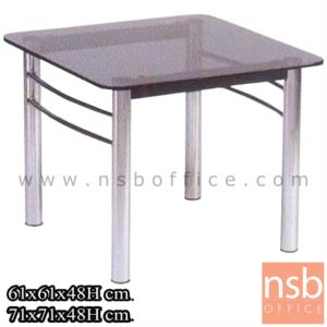 B13A139:โต๊ะกลางกระจกสีชา รุ่น FT-S28FS ขนาด 61W ,71W cm. โครงเหล็กชุบโครเมี่ยม