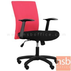 B03A447:เก้าอี้สำนักงาน รุ่น Renwo  โช๊คแก๊ส มีก้อนโยก ขาพลาสติก