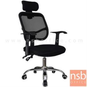 B28A116:เก้าอี้ผู้บริหารหลังเน็ต รุ่น CL-B1  ขาเหล็กชุบโครเมี่ยม