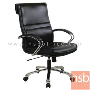 B26A025:เก้าอี้สำนักงาน รุ่น PE-031M  โช๊คแก๊ส มีก้อนโยก ขาเหล็กชุบโครเมี่ยม
