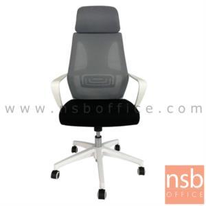 B28A123:เก้าอี้ผู้บริหารหลังเน็ต รุ่น Bobbie (บ็อบบี้)  ขาพลาสติก