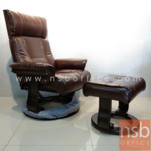 B15A026:เก้าอี้พักผ่อนหนังไบแคส  รุ่น Sebert (เซเบิร์ต) ขนาด 80W cm. พร้อมที่พักเท้า