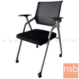 B04A198:เก้าอี้รับแขกหลังเน็ต รุ่น Camila (คามิลล่า)  ขาเหล็กพ่นสี มีล้อ