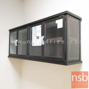 ตู้แขวนอลูมิเนียม SANKI หน้าบานกระจกใส รุ่น HCZ 61H*152.5W cm.