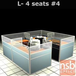 A04A113:ชุดโต๊ะทำงานกลุ่มตัวแอล 4 ที่นั่ง  ขนาดรวม 306W*276D cm. พร้อมพาร์ทิชั่นครึ่งกระจกขัดลาย