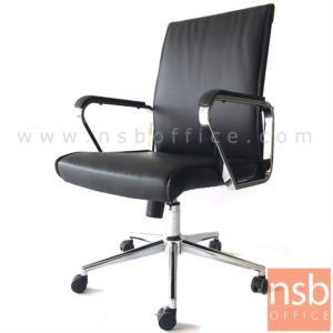 B26A127:เก้าอี้สำนักงาน รุ่น Jasmine (จัสมิน)  โช๊คแก๊ส ก้อนโยก ขาเหล็กชุบโครเมี่ยม