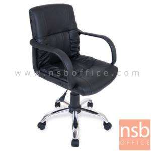 B03A445:เก้าอี้สำนักงาน รุ่น C4BB  โช๊คแก๊ส มีก้อนโยก ขาเหล็กชุบโครเมี่ยม