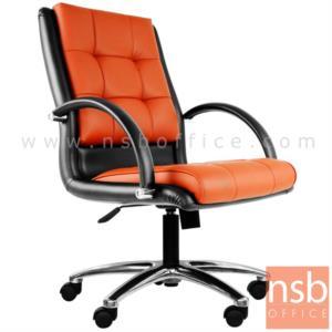 B26A128:เก้าอี้สำนักงาน รุ่น CHAMOMILE (คาโมมายล์)  มีก้อนโยก ขาอลูมิเนียม
