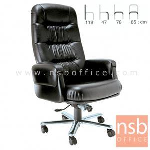 B28A025:เก้าอี้ผู้บริหาร รุ่น N9-XE  โช๊คแก๊ส ขาเหล็กชุบโครเมี่ยม