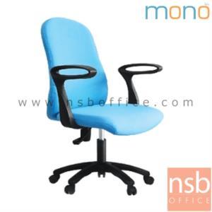 B03A496:เก้าอี้สำนักงานหุ้มผ้า รุ่น Gerbera (เยอบีร่า)  โช๊คแก๊ส ก้อนโยก ขาพลาสติก