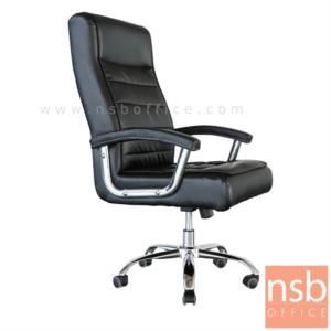 B01A517:เก้าอี้ผู้บริหาร รุ่น Nicholas (นิโคลัส) ขาเหล็กชุบโครเมี่ยม