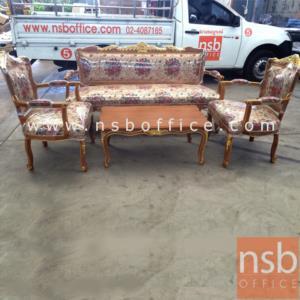 B31A028:โซฟาหลุยส์ไม้สัก  รุ่น แต้มลายสีทอง Louis-gold   พร้อมโต๊ะกลาง โครงไม้สักแท้