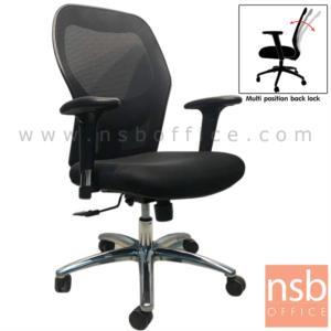 B24A271:เก้าอี้สำนักงานหลังเน็ต รุ่น Mimosa (มิโมซา)  โช๊คแก๊ส มีก้อนโยก ขาอลูมิเนียม