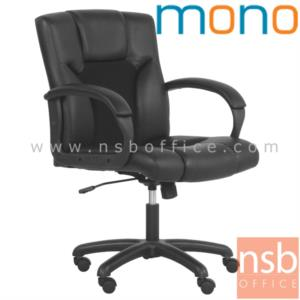 B26A084: เก้าอี้สำนักงานระดับหัวหน้างาน รุ่น Patong/M  โช๊คแก๊ส มีก้อนโยก ขาพลาสติก