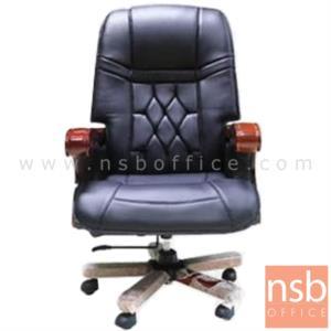 B25A135:เก้าอี้ผู้บริหารหนัง PU  รุ่น GLOBE AMARANTH (โกล๊บแอมมาแรน)  โช๊คแก๊ส ขาเหล็ก