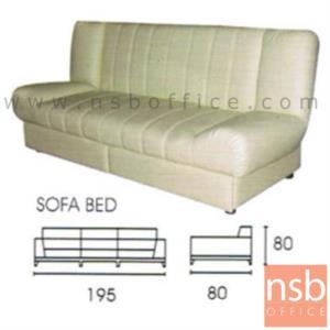 B12A009:โซฟาออฟฟิศ sofa bed ปรับหลังเอียงได้