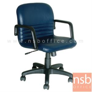 B03A282:เก้าอี้สำนักงาน รุ่น PE-3031L  โช๊คแก๊ส มีก้อนโยก ขาพลาสติก