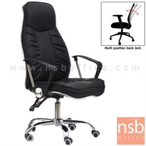 B01A339:เก้าอี้ผู้บริหาร รุ่น HFM-HOU-011  โช๊คแก๊ส มีก้อนโยก ขาเหล็กชุบโครเมี่ยม