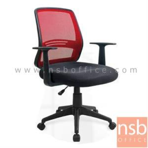 B24A221:เก้าอี้สำนักงานหลังเน็ต รุ่น TM-8M  โช๊คแก๊ส ขาพลาสติก