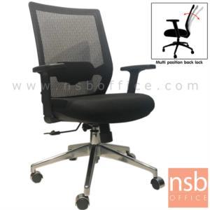 B24A235:เก้าอี้สำนักงานหลังเน็ต  รุ่น McDaniel (แม็กแดเนียล) มี lumbar support โช๊คแก๊ส มีก้อนโยก ขาอลูมิเนียม
