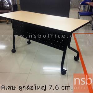 A05A077:โต๊ะประชุมพับเก็บได้ล้อเลื่อน รุ่น VC-120 ขนาด 120W ,150W ,180W cm.  โครงขาเหล็ก ลูกล้อใหญ่พิเศษ