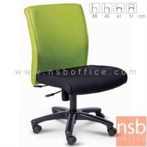 B03A425:เก้าอี้สำนักงาน รุ่น Machinist (แมชชีนิต)  โช๊คแก๊ส มีก้อนโยก ขาพลาสติก