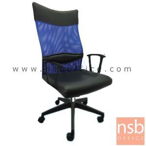 B24A214:เก้าอี้ผู้บริหารหลังเน็ต รุ่น EUAS-66  ขาพลาสติก