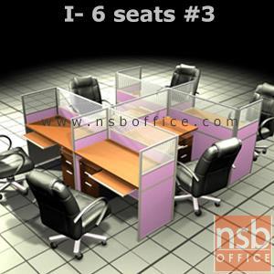 A04A091:ชุดโต๊ะทำงานกลุ่ม 6 ที่นั่ง   ขนาดรวม 244W*246D cm. พร้อมพาร์ทิชั่นครึ่งกระจกขัดลาย