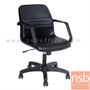 B03A219:เก้าอี้สำนักงาน รุ่น PE-02L  โช๊คแก๊ส มีก้อนโยก ขาพลาสติก