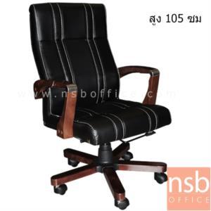 B25A059:เก้าอี้ผู้บริหารหนัง PU รุ่น IDS-XZCD-010C  ขาไม้